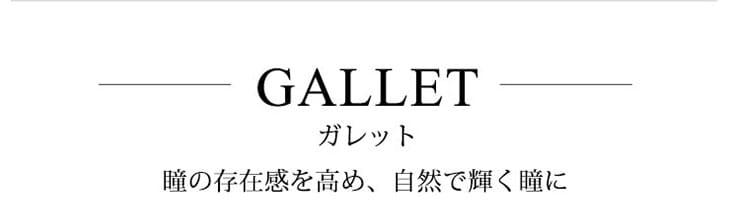 GALLETシリーズ -瞳の存在感を高め、自然で輝く瞳に-