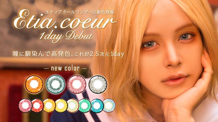 【新商品情報】あのEtia. coeur 1day(エティアクールワンデー)から1dayだけの限定カラーが新登場!!!