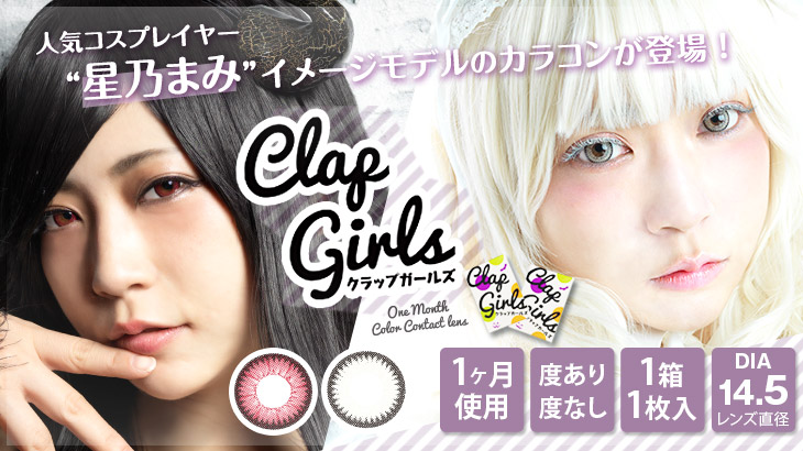 【新商品情報】冬コミに使える!人気コスプレイヤー星乃まみイメモの「Clap Girls(クラップガールズ)」新発売!