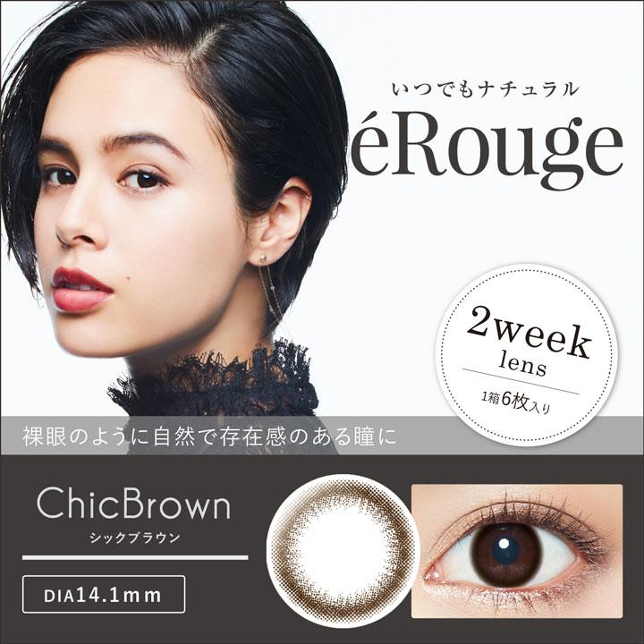 シックブラウン商品画像