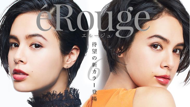 【新商品情報】大人女子専用2weekカラコン「e'Rouge(エルージュ)」から新色がドロップ!これは見逃せないわ(゚∀゚)ウヒョー