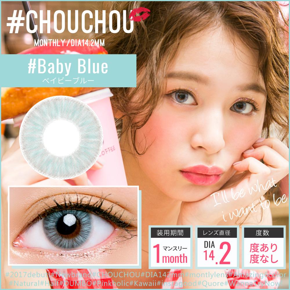 ゆきらイメージモデル#CHOUCHOU(チュチュ)|#ベイビーブルー