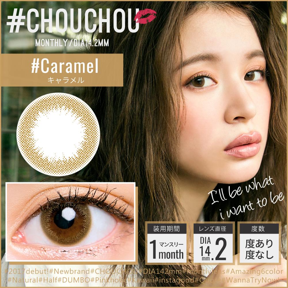 ゆきらイメージモデル#CHOUCHOU(チュチュ)|#キャラメル