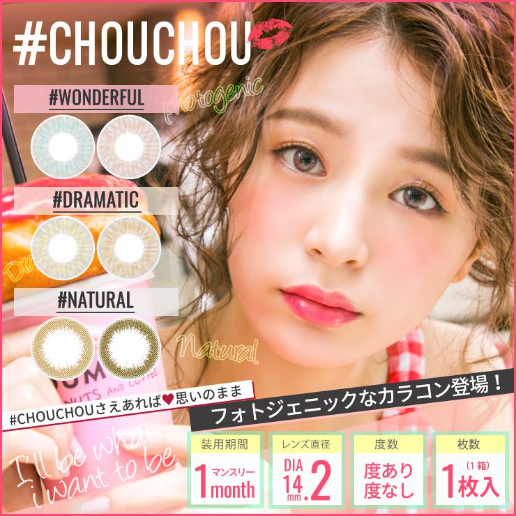ゆきらイメージモデル#CHOUCHOU(チュチュ)