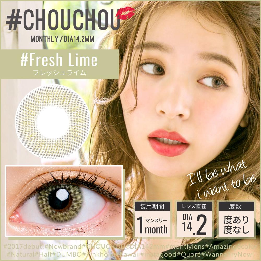 ゆきらイメージモデル#CHOUCHOU(チュチュ)|#フレッシュライム