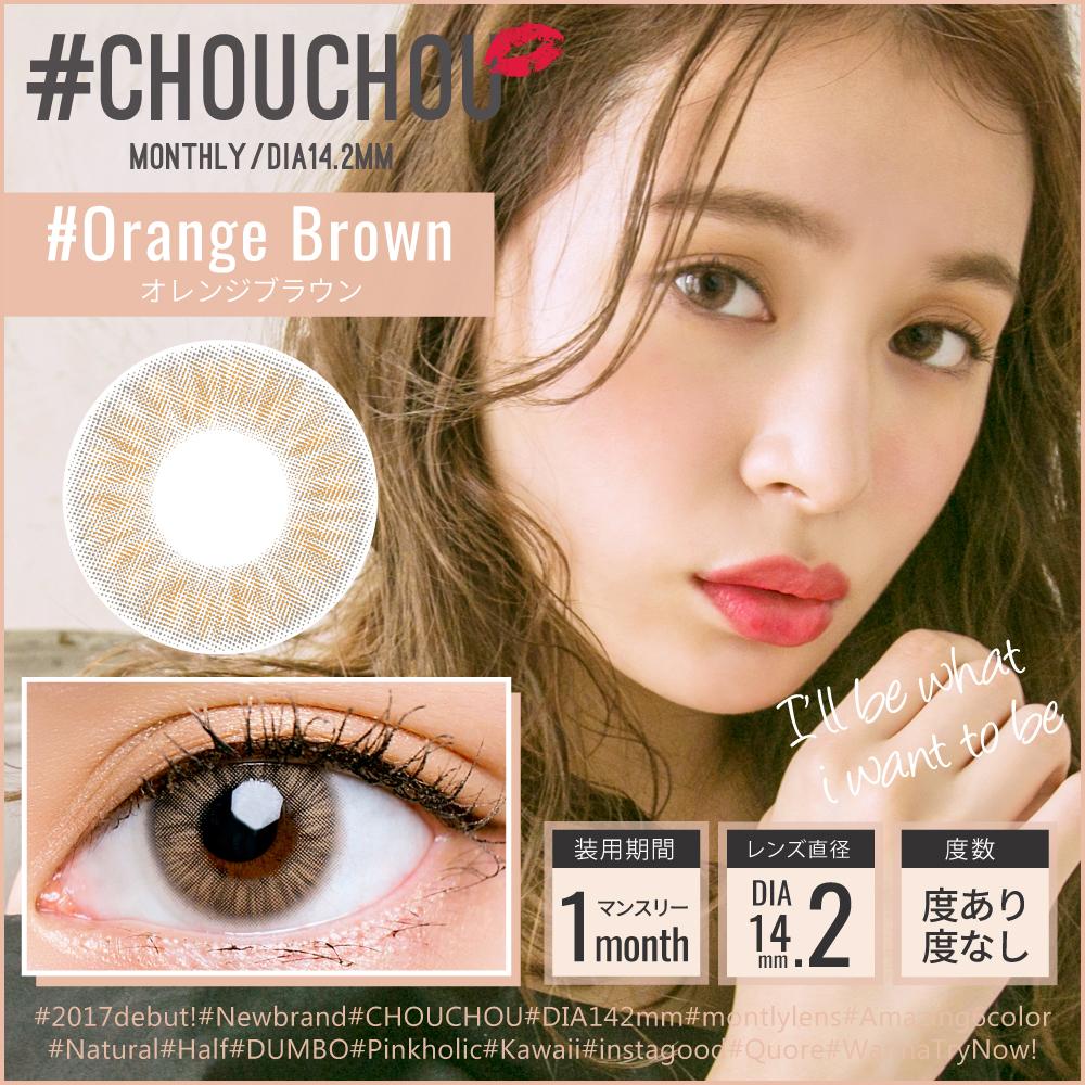 ゆきらイメージモデル#CHOUCHOU(チュチュ)|#オレンジブラウン