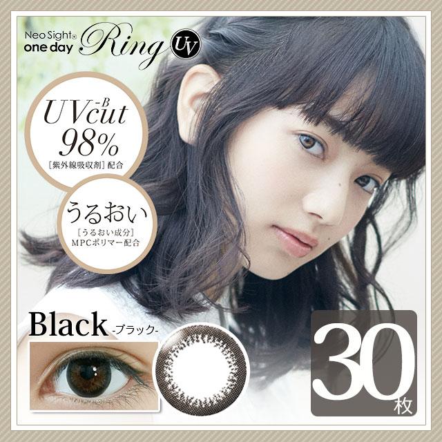 小松菜奈Neo Sight oneday Ring UVネオサイトワンデーリング|ブラック