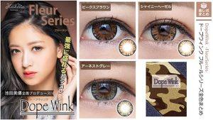 【カラコン全色レポ】リココのレディーアイリス/瞳もファッションも気分次第♪谷まりあさんイメモワンデー