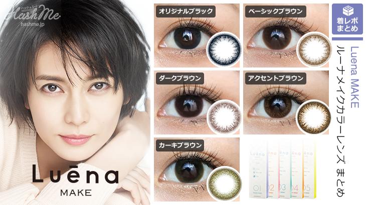 【カラコン全色レポ】ルーナメイクの全色まとめ/自分らしい瞳を作る柴咲コウイメモワンデー