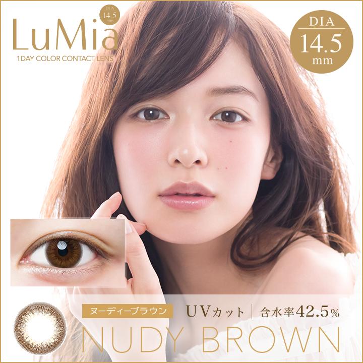 LuMia|ルミア|NUDY BROWN|ヌーディーブラウン|メイン
