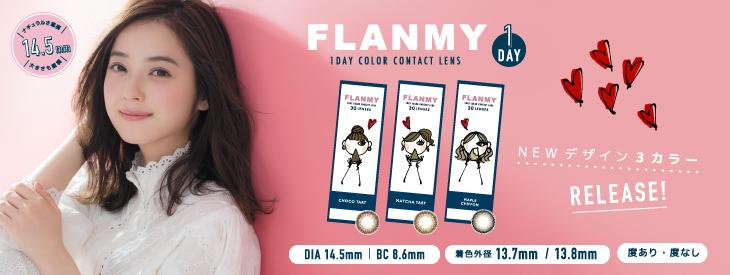 フランミー|FLANMY|フランミー レポ|佐々木希 カラコン|佐々木希|フランミー公式画像