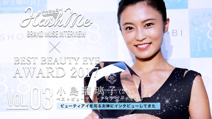 【潜入取材】ベストビューティアイ2017グランプリ!小島瑠璃子さんに独占インタビュー!