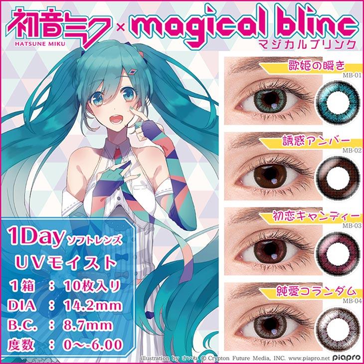 magical blinc|マジカルブリンク