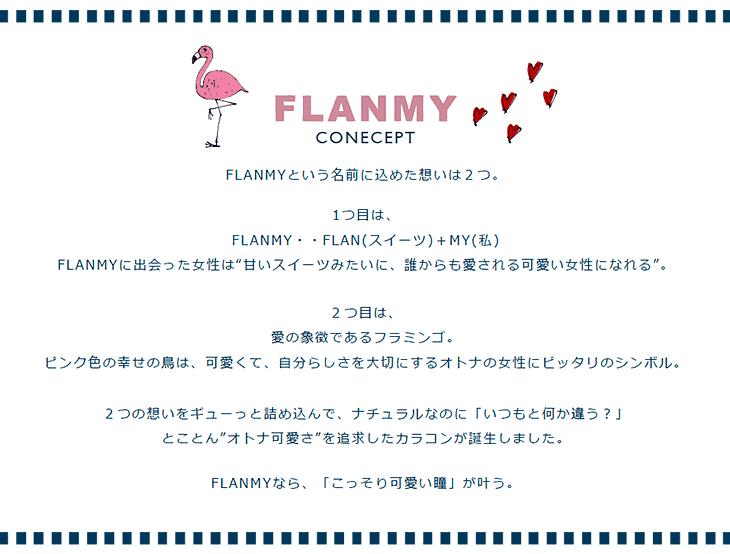 FLANMY|フランミー