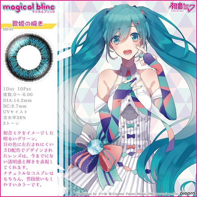 magical blinc|マジカルブリンク|MB-01歌姫の瞬き-ターコイズブルー-