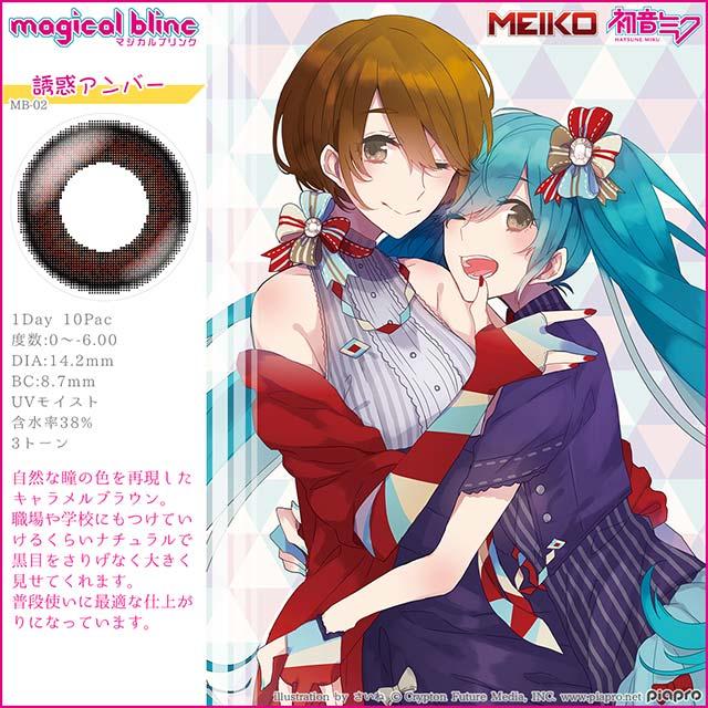 magical blinc|マジカルブリンク|MB-02誘惑アンバー-キャラメルブラウン-