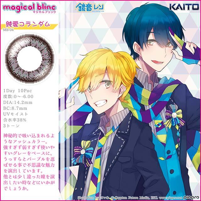 magical blinc|マジカルブリンク|MB-04純愛コランダム-レトロアッシュ-