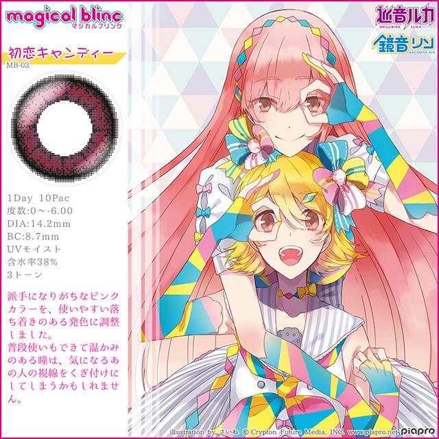 magical blinc|マジカルブリンク|MB-03初恋キャンディー-コーラルブラウン-