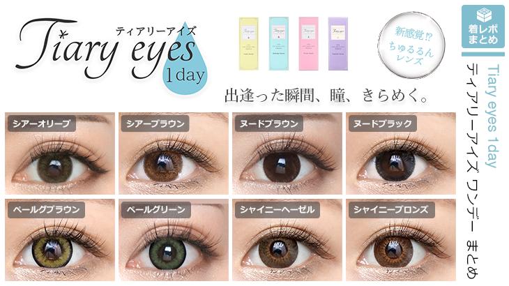 【カラコン全色レポ】Tiary eyes