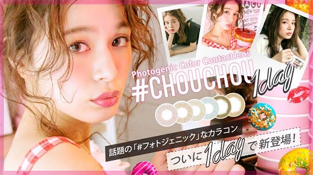 【新商品情報】あの大人気フォトジェニックカラコン「#CHOUCHOU」からワンデータイプが爆誕(゚∀゚)♥