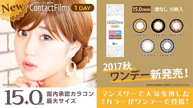 【新商品情報】レンズ直径:15.0mmのモリモリワンデーがドクターカラコンことコンタクトフィルムからデビュー(゚∀゚)♥