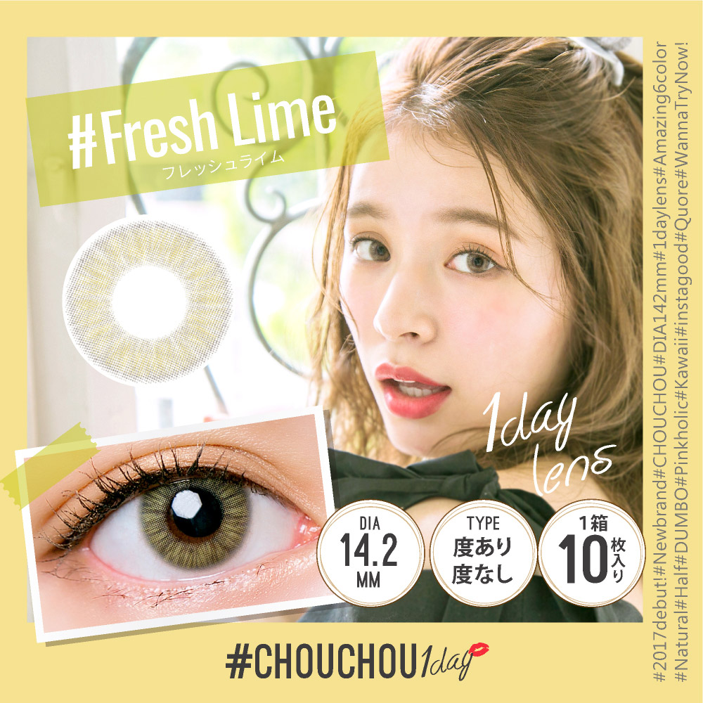 #CHOUCHOU 1day(#チュチュ ワンデー)#FRESH LIME 商品画像