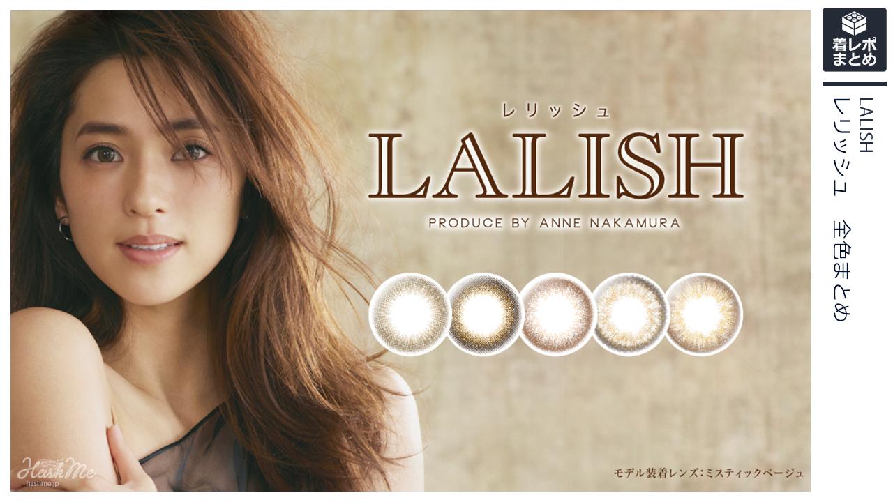 【カラコン全色まとめ】『LALISH(レリッシュ)』全色まとめ/中村アンさんイメモ♡大人ヘルシーな発色