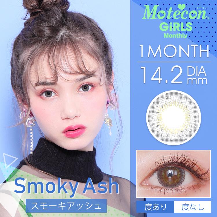 外川礼子Motecon×CHOKiCHOKiGiRLSモテコンチョキチョキガールズマンスリーカラコン|SmokyAshスモーキーアッシュ